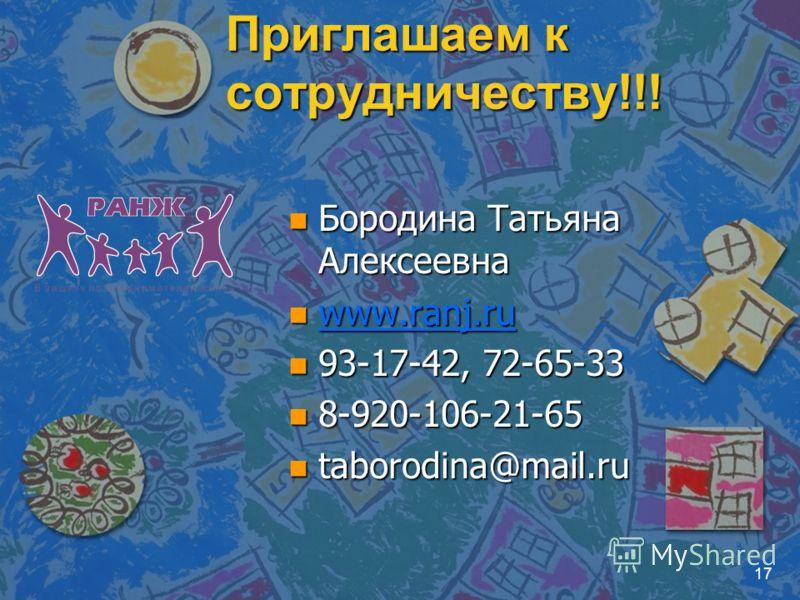 Приглашаем к сотрудничеству!!! 17 n Бородина Татьяна Алексеевна n www.ranj.ru www.ranj.ru n 93-17-42, 72-65-33 n 8-920-106-21-65 n taborodina@mail.ru