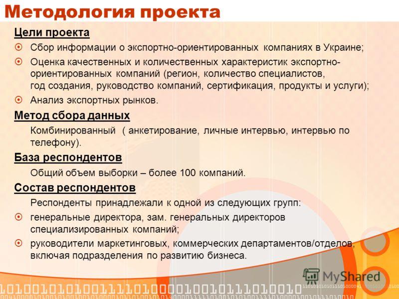 Методология проекта Цели проекта Сбор информации о экспортно-ориентированных компаниях в Украине; Оценка качественных и количественных характеристик экспортно- ориентированных компаний (регион, количество специалистов, год создания, руководство компа