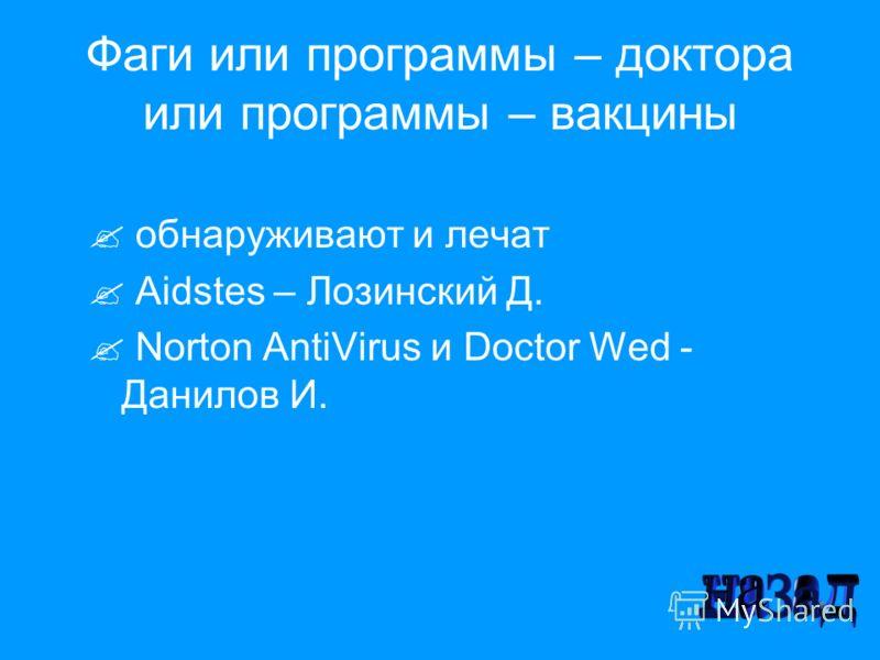 Фаги или программы – доктора или программы – вакцины обнаруживают и лечат Aidstes – Лозинский Д. Norton AntiVirus и Doctor Wed - Данилов И.