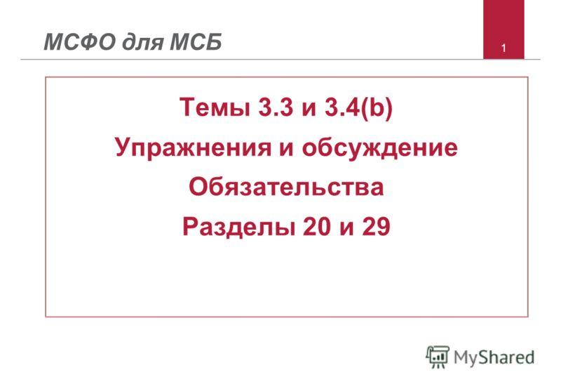 1 МСФО для МСБ Темы 3.3 и 3.4(b) Упражнения и обсуждение Обязательства Разделы 20 и 29