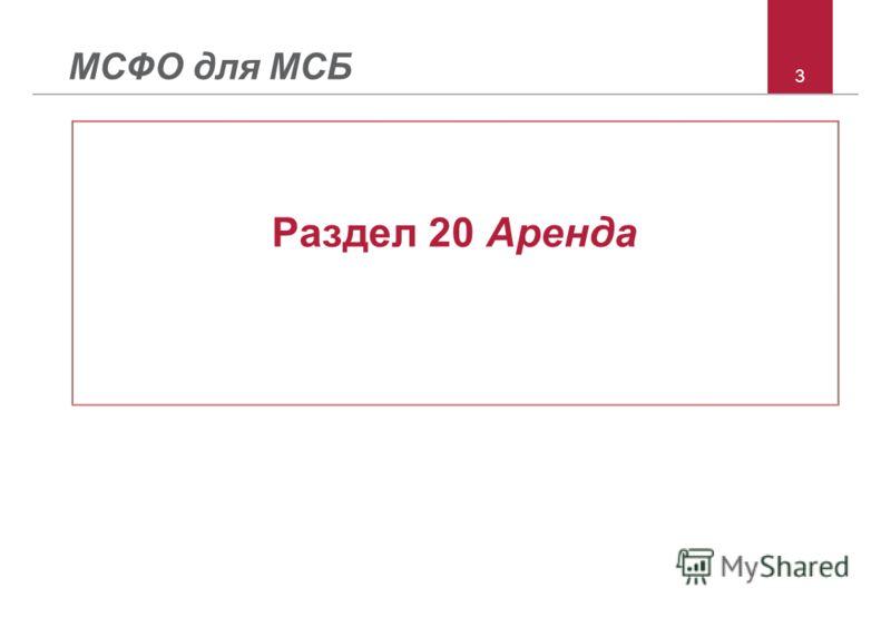 3 МСФО для МСБ Раздел 20 Аренда