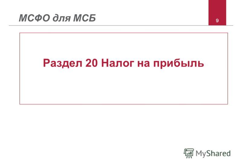9 МСФО для МСБ Раздел 20 Налог на прибыль