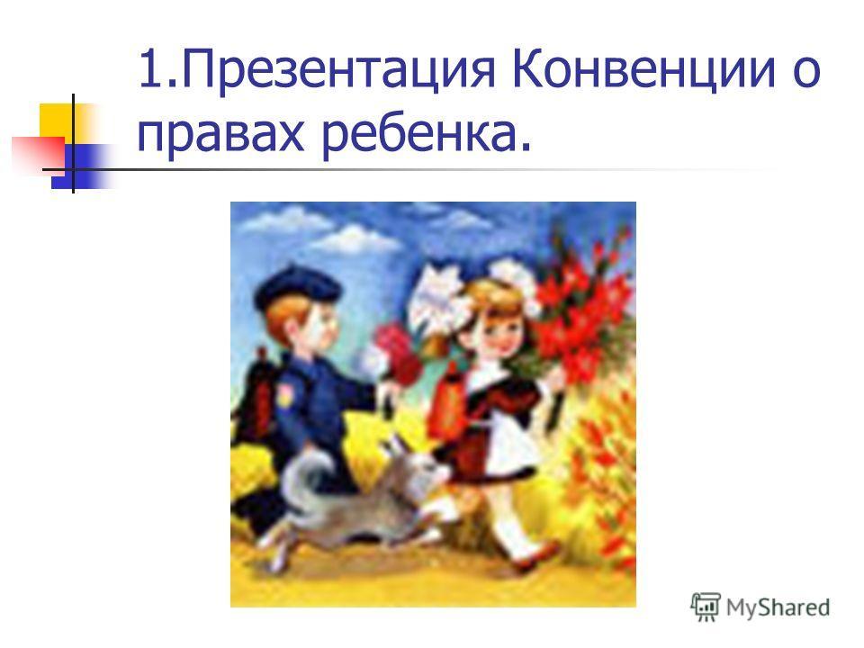 1. Презентация Конвенции о правах ребенка.