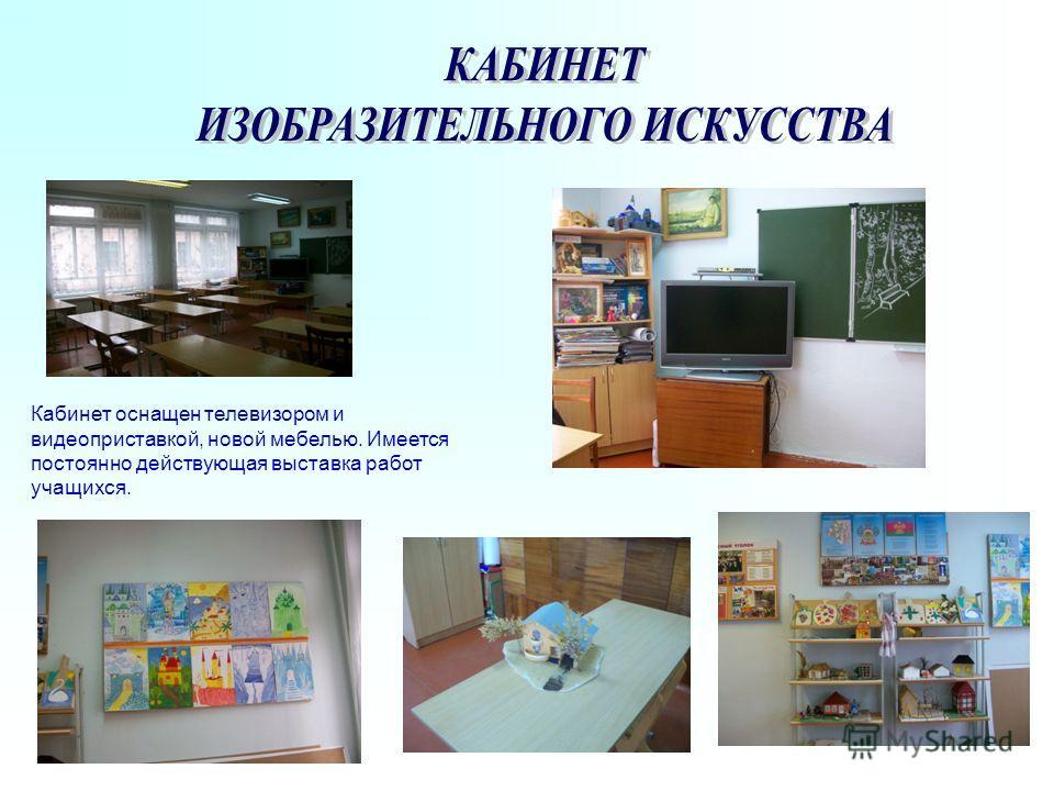 Кабинет оснащен телевизором и видео приставкой, новой мебелью. Имеется постоянно действующая выставка работ учащихся.