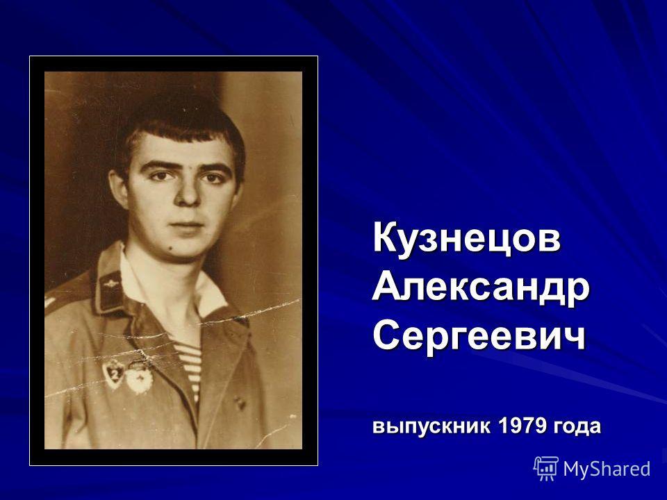 Кузнецов Александр Сергеевич выпускник 1979 года