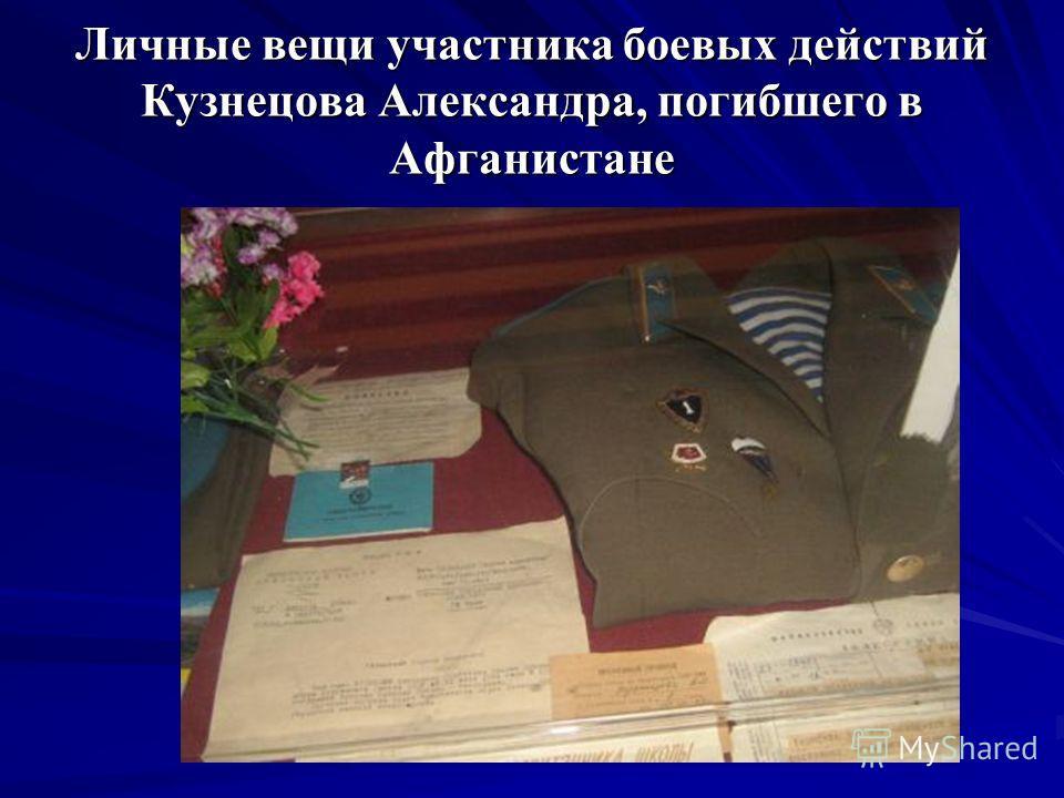 Личные вещи участника боевых действий Кузнецова Александра, погибшего в Афганистане