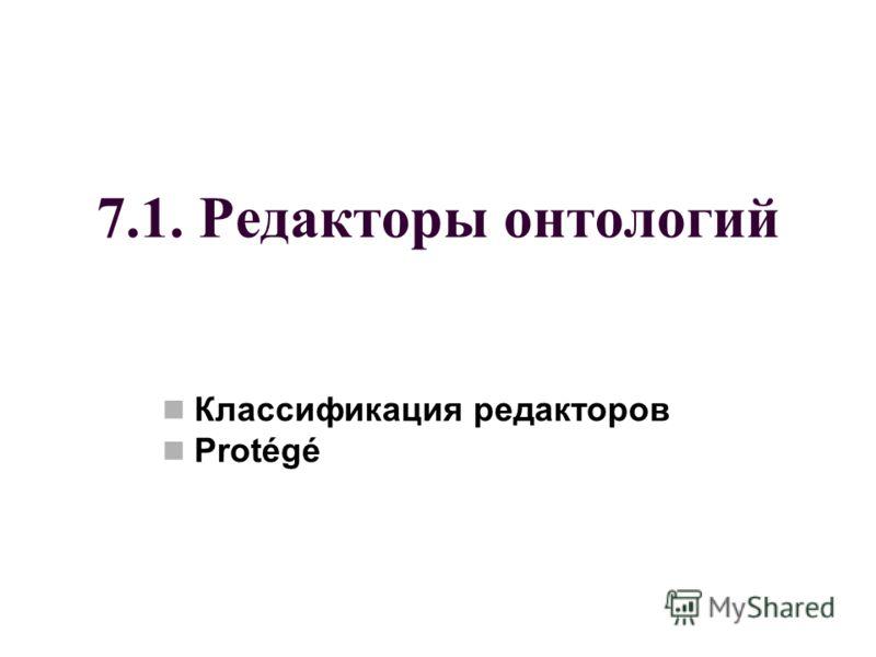 7.1. Редакторы онтологий Классификация редакторов Protégé