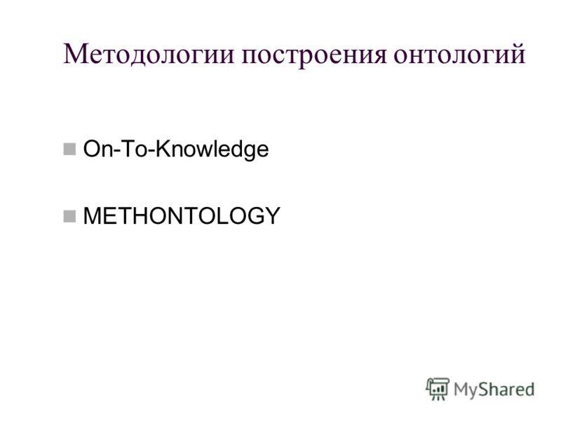 Методологии построения онтологий On-To-Knowledge METHONTOLOGY