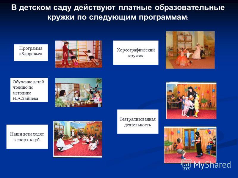 В саду проводится систематическая работа по оздоровлению детей