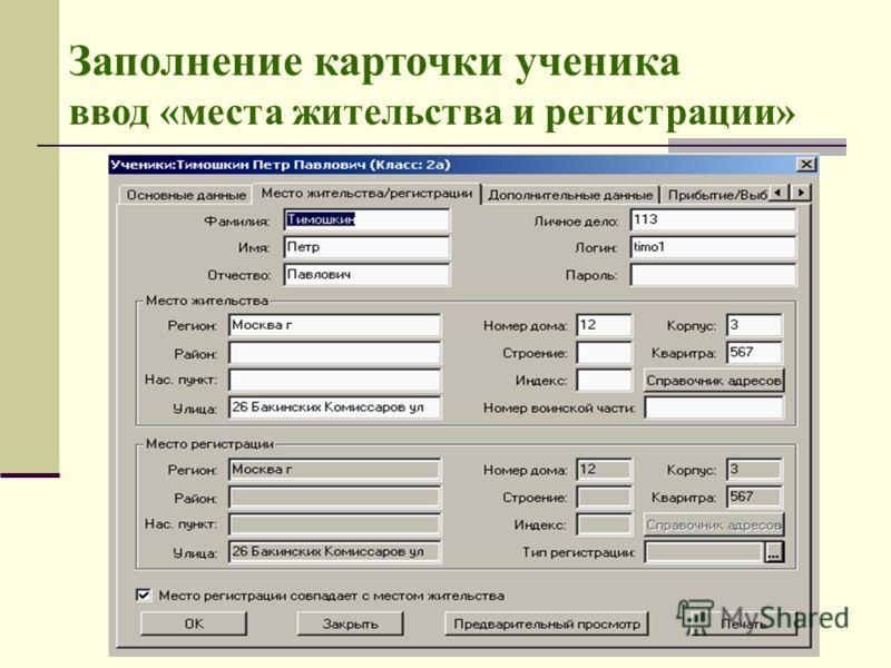 Заполнение карточки ученика ввод «места жительства и регистрации»