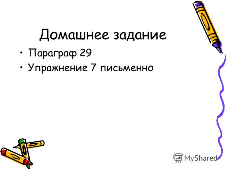 Домашнее задание Параграф 29 Упражнение 7 письменно
