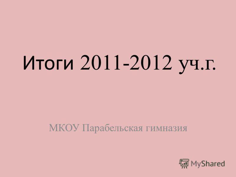 Итоги 2011-2012 уч.г. МКОУ Парабельская гимназия