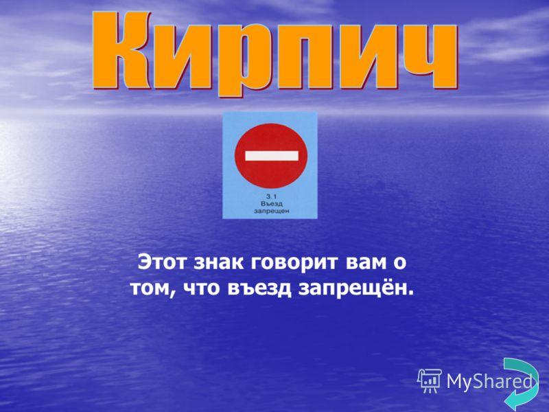 Этот знак говорит вам о том, что въезд запрещён.