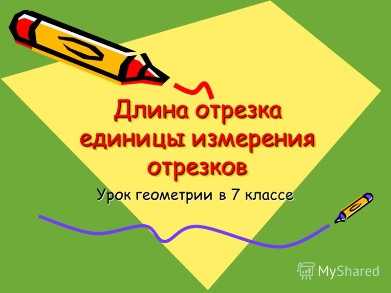 Длина отрезка единицы измерения отрезков Урок геометрии в 7 классе