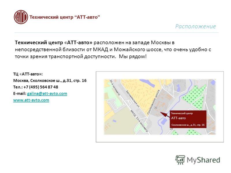 Технический центр «АТТ-авто» расположен на западе Москвы в непосредственной близости от МКАД и Можайского шоссе, что очень удобно с точки зрения транспортной доступности. Мы рядом! ТЦ «АТТ-авто»: Москва, Сколковское ш., д.31, стр. 16 Тел.: +7 (495) 5