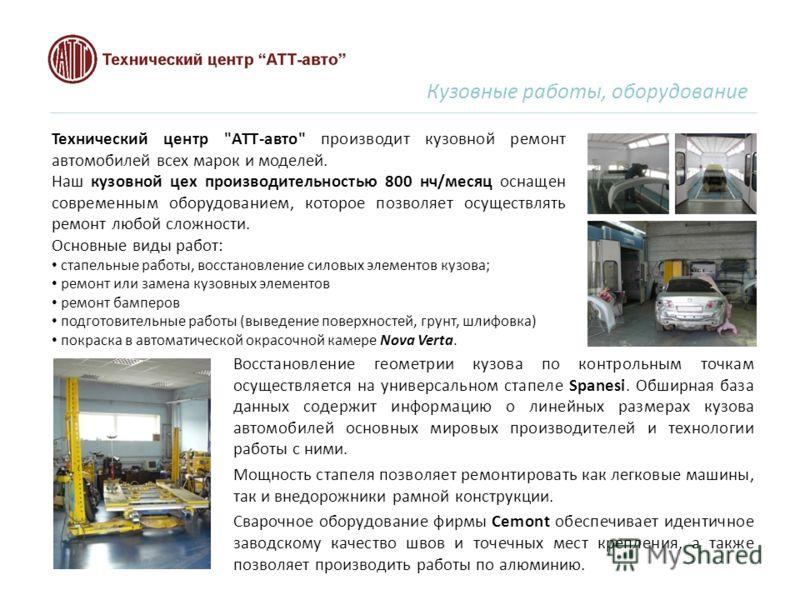 Кузовные работы, оборудование Технический центр