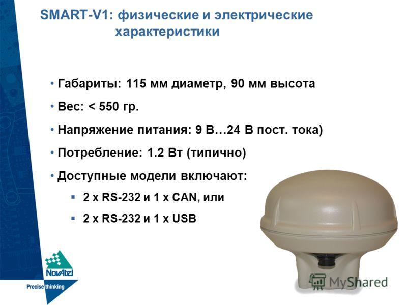 SMART-V1: физические и электрические характеристики Габариты: 115 мм диаметр, 90 мм высота Вес: < 550 гр. Напряжение питания: 9 В…24 В пост. тока) Потребление: 1.2 Вт (типично) Доступные модели включают: 2 x RS-232 и 1 x CAN, или 2 x RS-232 и 1 x USB