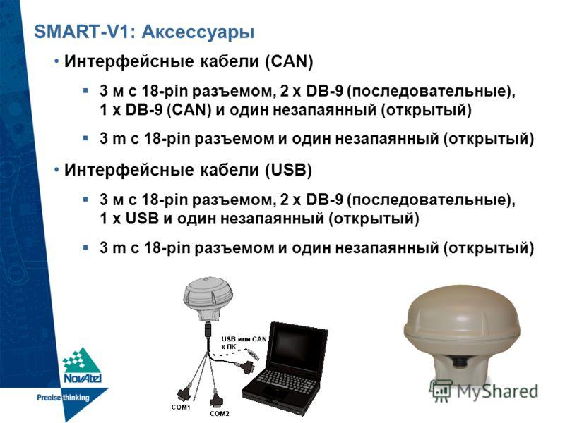 SMART-V1: Аксессуары Интерфейсные кабели (CAN) 3 м с 18-pin разъемом, 2 x DB-9 (последовательные), 1 x DB-9 (CAN) и один незапаянный (открытый) 3 m с 18-pin разъемом и один незапаянный (открытый) Интерфейсные кабели (USB) 3 м с 18-pin разъемом, 2 x D
