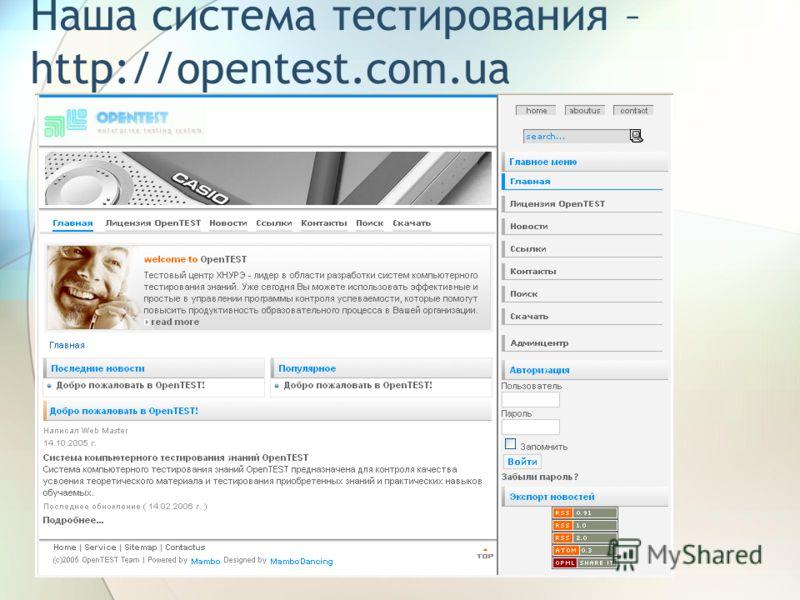 Наша система тестирования – http://opentest.com.ua