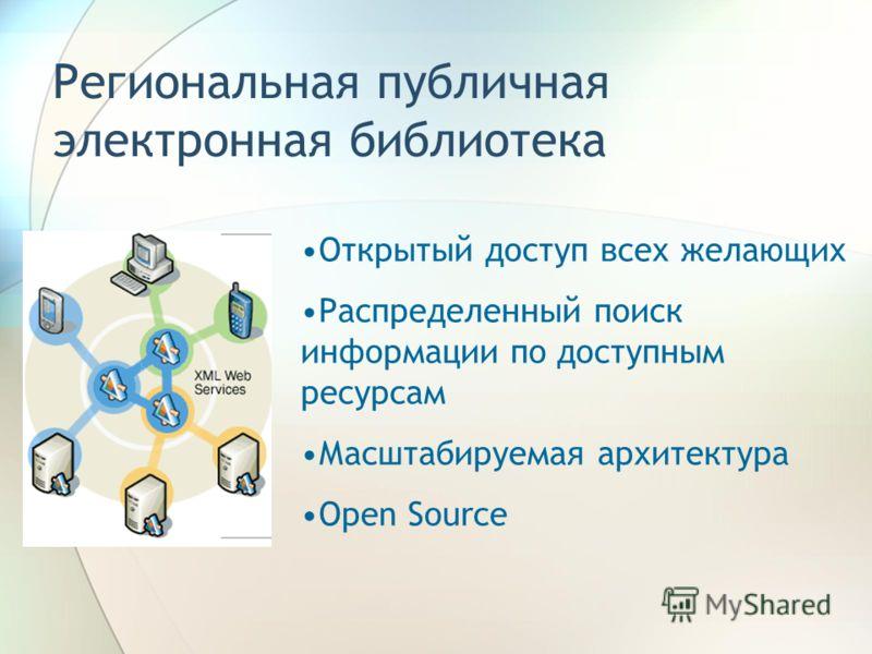 Региональная публичная электронная библиотека Открытый доступ всех желающих Распределенный поиск информации по доступным ресурсам Масштабируемая архитектура Open Source