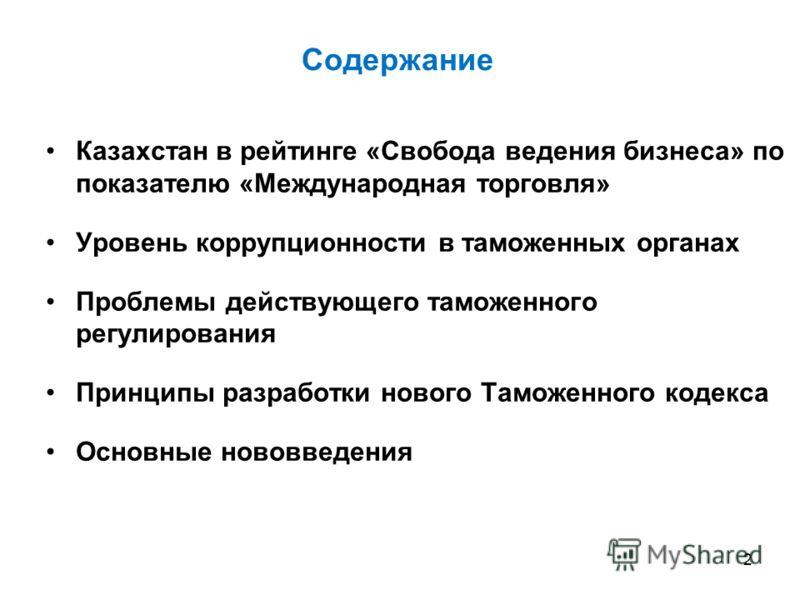 Содержание Казахстан в рейтинге «Свобода ведения бизнеса» по показателю «Международная торговля» Уровень коррупционности в таможенных органах Проблемы действующего таможенного регулирования Принципы разработки нового Таможенного кодекса Основные ново