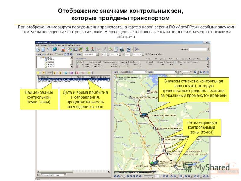 Отображение значками контрольных зон, которые пройдены транспортом Наименование контрольной точки (зоны) Дата и время прибытия и отправления, продолжительность нахождения в зоне Значком отмечена контрольная зона (точка), которую транспортное средство