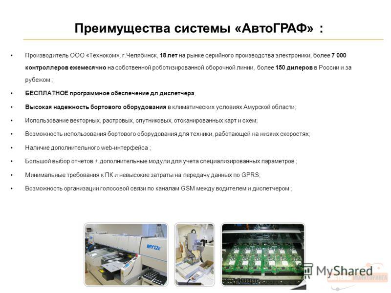 Производитель ООО «Техноком», г.Челябинск, 18 лет на рынке серийного производства электроники, более 7 000 контроллеров ежемесячно на собственной роботизированной сборочной линии, более 150 дилеров в России и за рубежом ; БЕСПЛАТНОЕ программное обесп