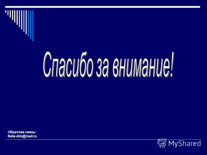 Обратная связь: Nata-dim@mail.ru 7
