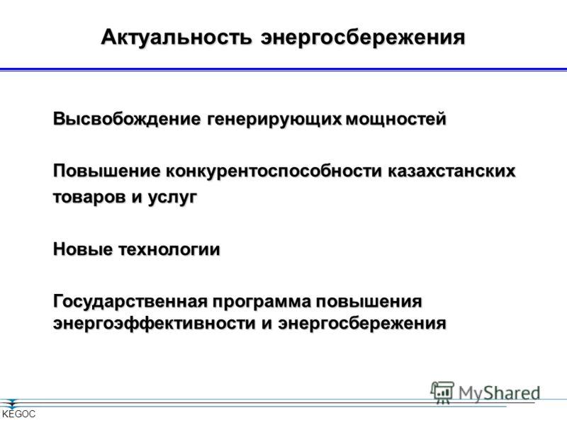 Карта-схема ЕЭС РК до 2025 года KEGOC Китай Россия Кавказ Центральная Азия Россия