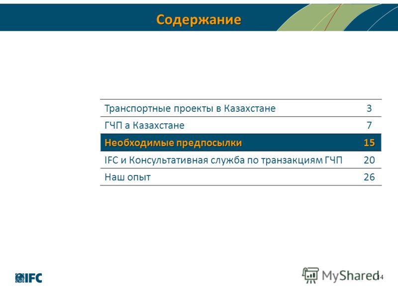 Содержание Транспортные проекты в Казахстане3 ГЧП а Казахстане7 Необходимые предпосылки 15 IFC и Консультативная служба по транзакциям ГЧП20 Наш опыт26 14