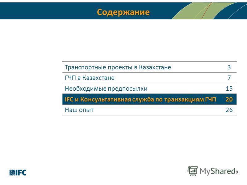 Содержание Транспортные проекты в Казахстане3 ГЧП а Казахстане7 Необходимые предпосылки15 IFC и Консультативная служба по транзакциям ГЧП 20 Наш опыт26 19