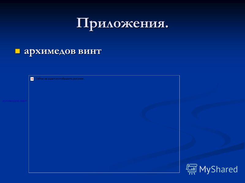 Приложения. архимедов винт архимедов винт архимедов винт