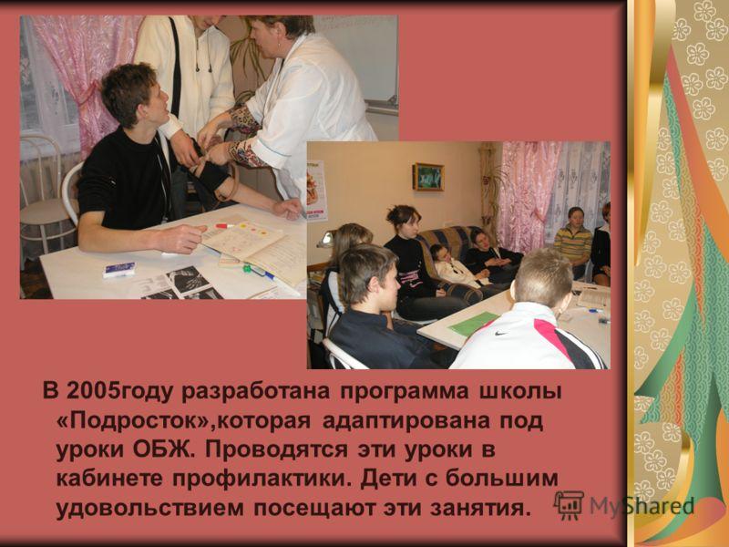 Фото урока В 2005году разработана программа школы «Подросток»,которая адаптирована под уроки ОБЖ. Проводятся эти уроки в кабинете профилактики. Дети с большим удовольствием посещают эти занятия.