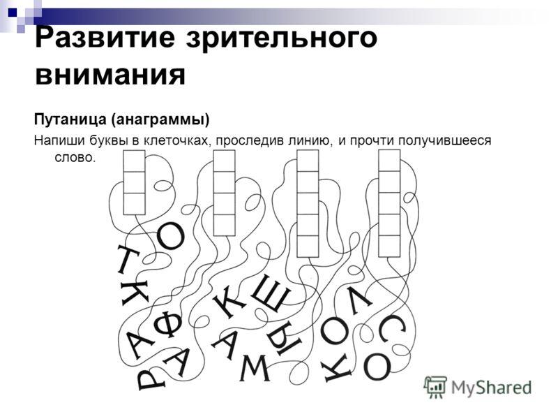 Развитие зрительного внимания Путаница (анаграммы) Напиши буквы в клеточках, проследив линию, и прочти получившееся слово.