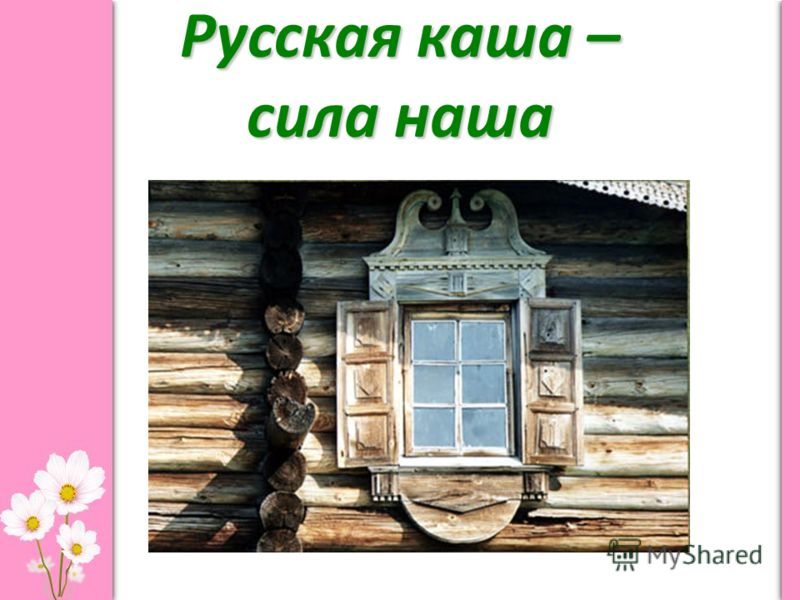 Русская каша – сила наша