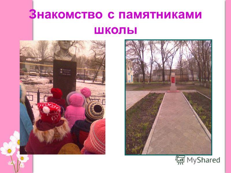 Знакомство с памятниками школы