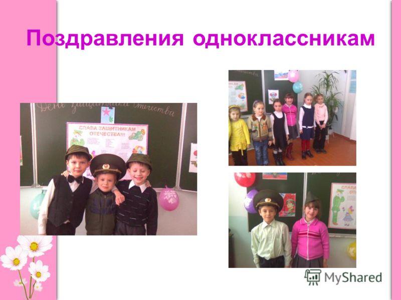 Поздравления одноклассникам
