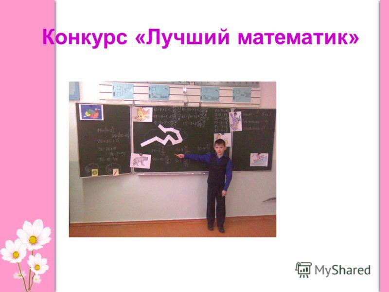 Конкурс «Лучший математик»