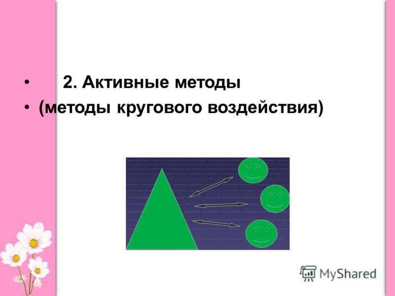 2. Активные методы (методы кругового воздействия)
