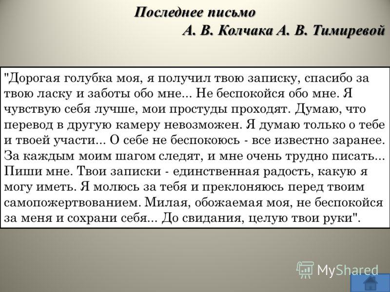 Последнее письмо А. В. Колчака А. В. Тимиревой А. В. Колчака А. В. Тимиревой