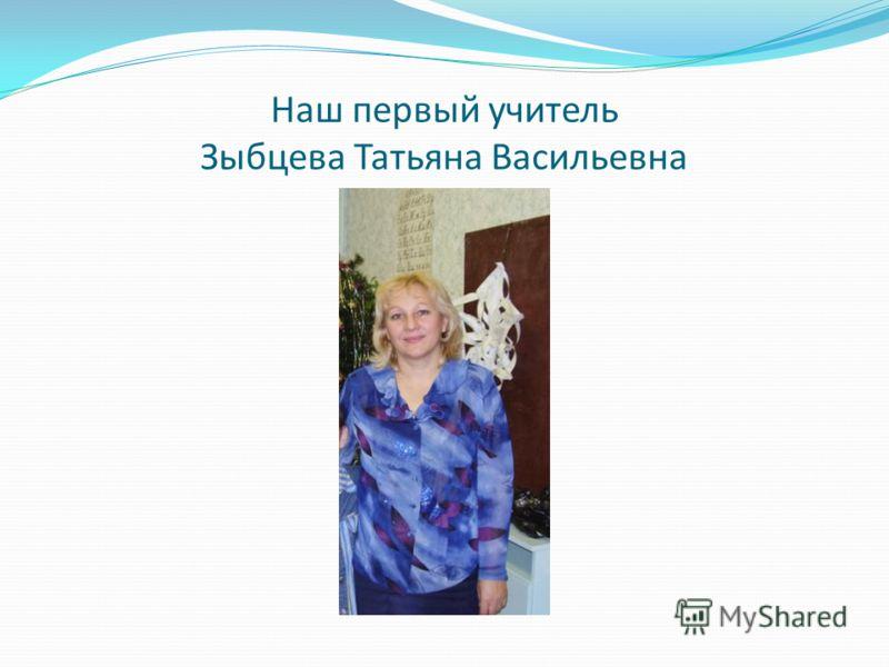 Наш первый учитель Зыбцева Татьяна Васильевна