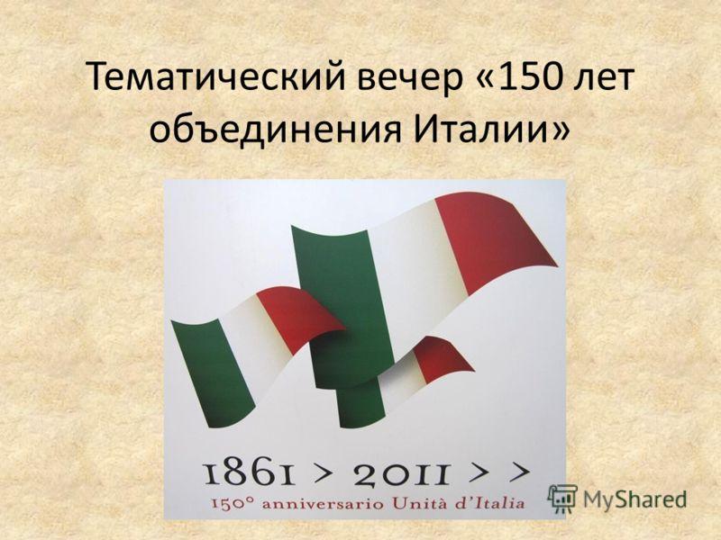 Тематический вечер «150 лет объединения Италии»
