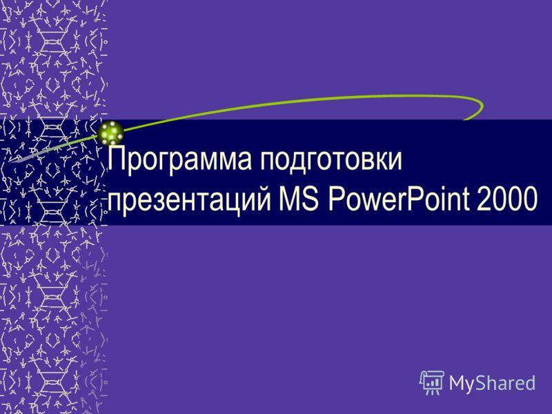Программа подготовки презентаций MS PowerPoint 2000