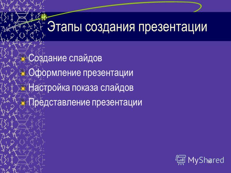 16 Этапы создания презентации Создание слайдов Оформление презентации Настройка показа слайдов Представление презентации