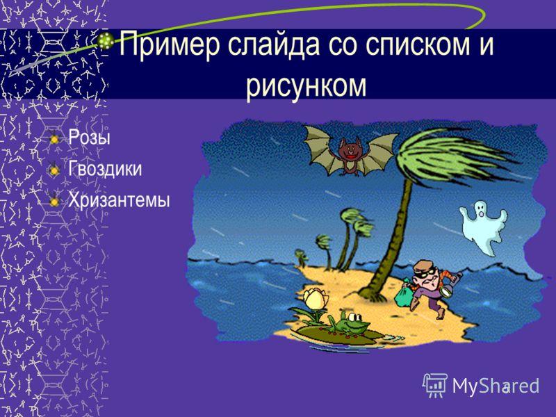 5 Пример слайда со списком и рисунком Розы Гвоздики Хризантемы