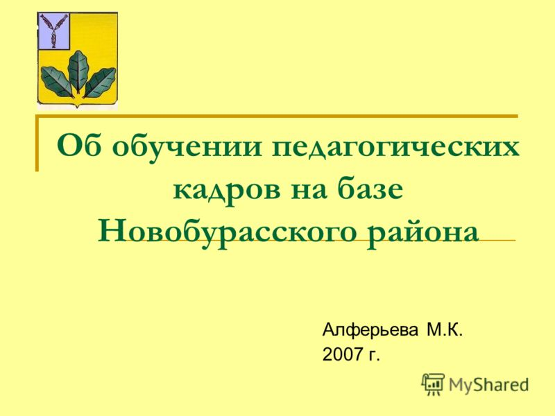 Об обучении педагогических кадров на базе Новобурасского района Алферьева М.К. 2007 г.