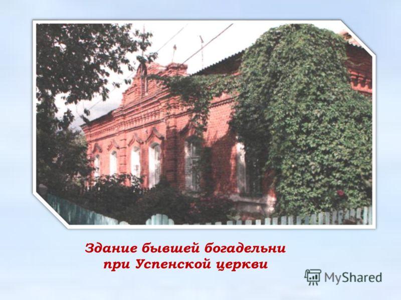 Здание бывшей богадельни при Успенской церкви