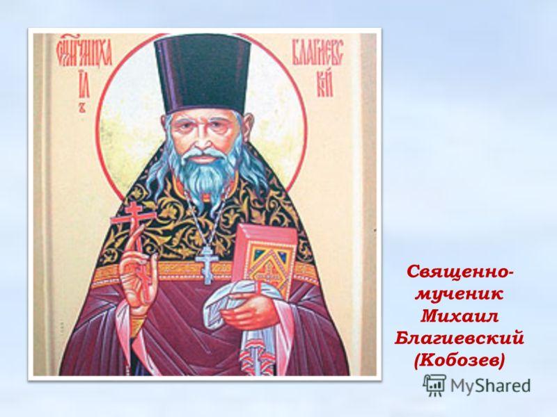 Священно- мученик Михаил Благиевский (Кобозев)