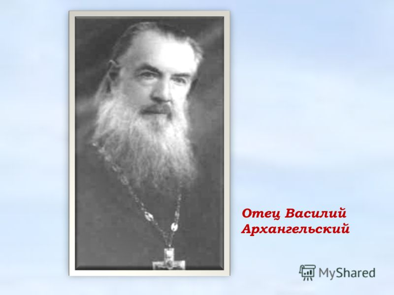 Отец Василий Архангельский