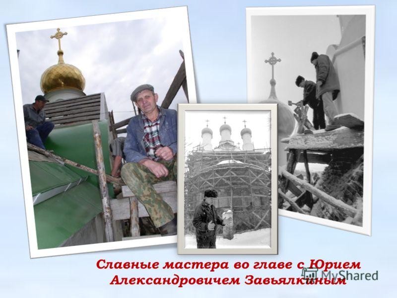 Славные мастера во главе с Юрием Александровичем Завьялкиным